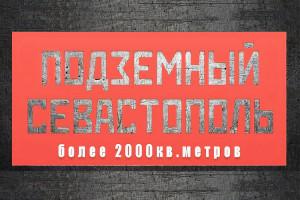 """Восстановление музея """"Подземный Севастополь"""""""