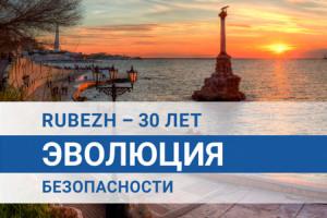 """Форум """"ЭВОЛЮЦИЯ БЕЗОПАСНОСТИ"""" 31.10 - 02.11"""