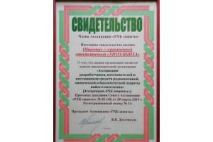 """Членство в ассоциации """"РХБ Защиты"""""""