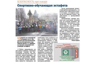Спортивно-обучающая эстафета в Щербинке