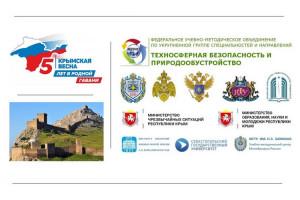 Конференция по безопасности в Крыму