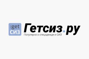 """""""Химзащита"""" в списке поставщиков Getsiz.ru"""