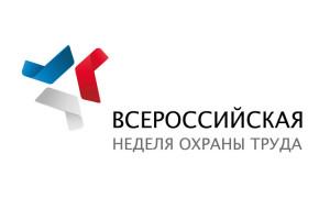 """Всероссийская неделя охраны труда """"ВНОТ-2019"""""""