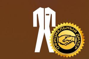 """""""Химзащита"""" - официальный поставщик защитных костюмов!"""