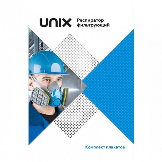 Комплект плакатов «Респиратор фильтрующий UNIX»